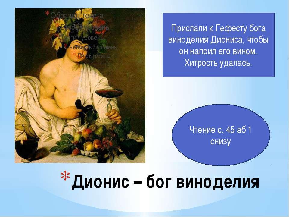 Дионис – бог виноделия Прислали к Гефесту бога виноделия Диониса, чтобы он на...
