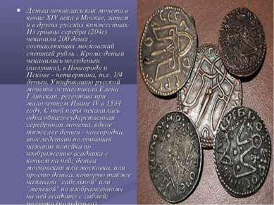 Деньга появилась как монета в конце XIV века в Москве, затем и в других русск...