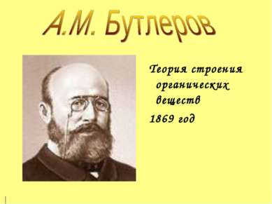 Теория строения органических веществ 1869 год