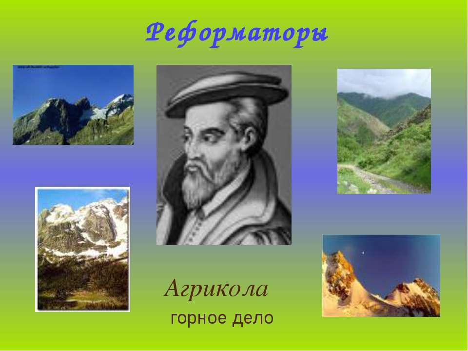 Реформаторы Агрикола горное дело