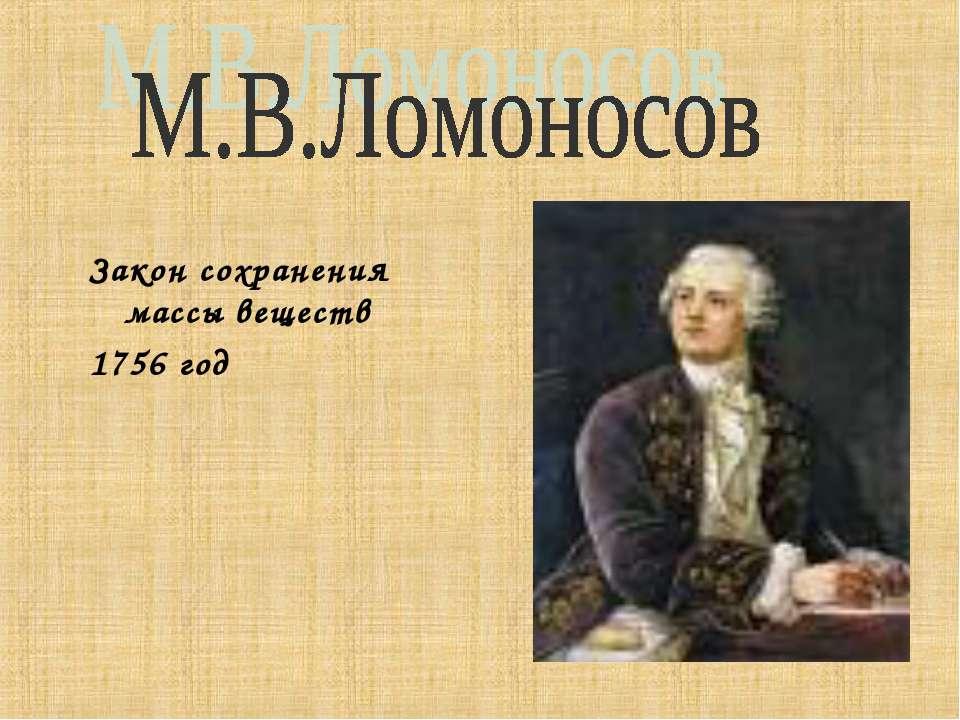 Закон сохранения массы веществ 1756 год