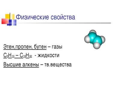 Физические свойства Этен,пропен, бутен – газы С5Н10 – С16Н32 - жидкости Высши...