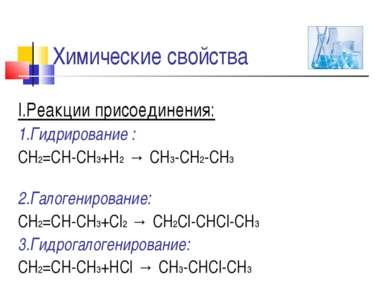 Химические свойства I.Реакции присоединения: 1.Гидрирование : CH2=CH-CH3+Н2 →...