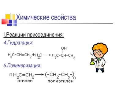 Химические свойства I.Реакции присоединения: 4.Гидратация: 5.Полимеризация: