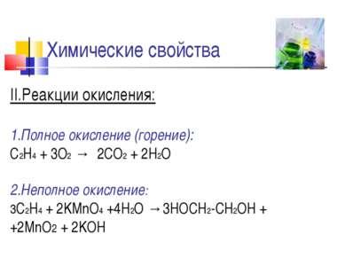 Химические свойства II.Реакции окисления: 1.Полное окисление (горение): С2Н4 ...
