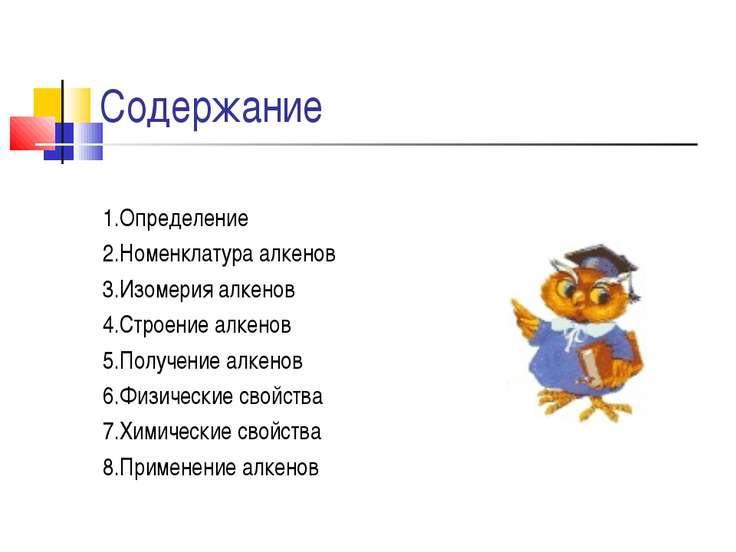 Содержание 1.Определение 2.Номенклатура алкенов 3.Изомерия алкенов 4.Строение...