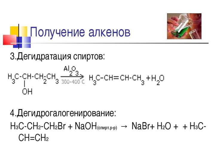 Получение алкенов 3.Дегидратация спиртов: 4.Дегидрогалогенирование: H3C-CH2-C...