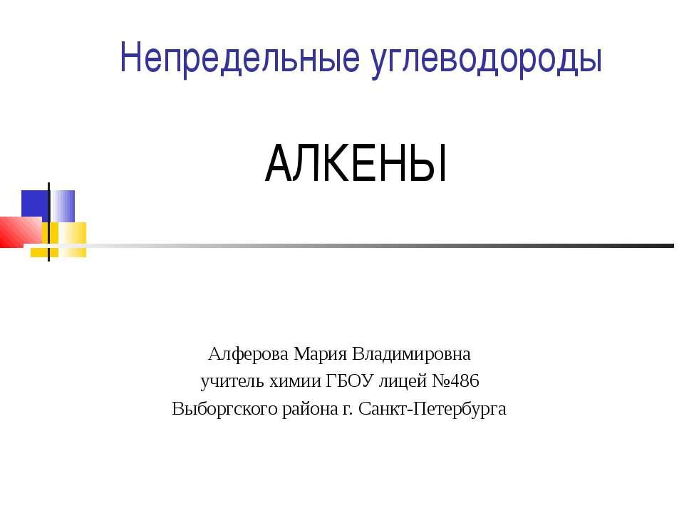 Непредельные углеводороды АЛКЕНЫ Алферова Мария Владимировна учитель химии ГБ...