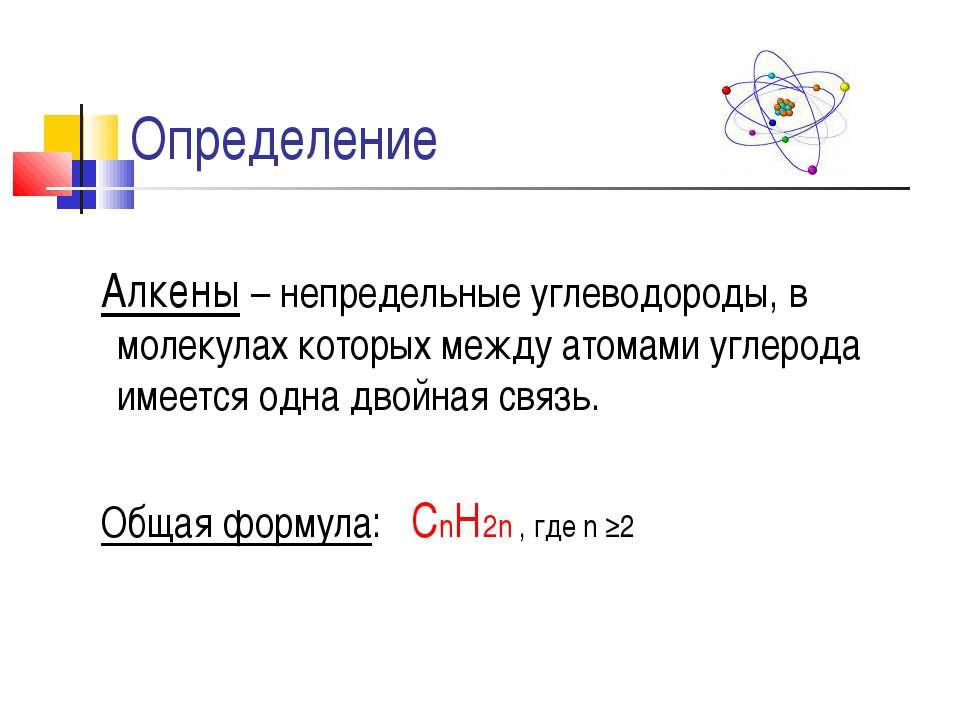 Определение Алкены – непредельные углеводороды, в молекулах которых между ато...