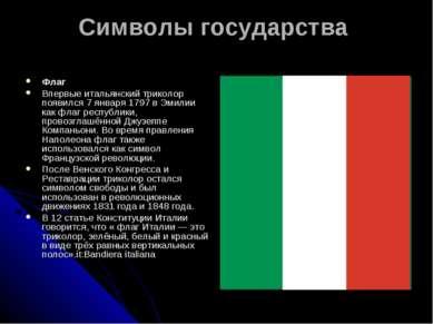 Символы государства Флаг Впервые итальянский триколор появился 7 января 1797 ...