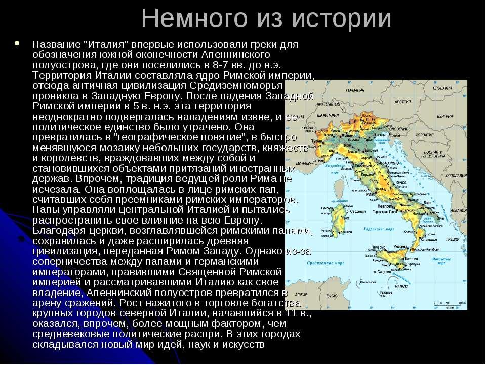 """Немного из истории Название """"Италия"""" впервые использовали греки для обозначен..."""