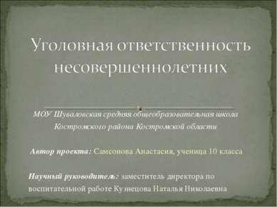 МОУ Шуваловская средняя общеобразовательная школа Костромского района Костром...
