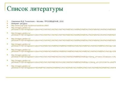 Список литературы Симоненко В.Д. Технология. – Москва.: ПРОСВЕЩЕНИЕ, 2002. Ин...
