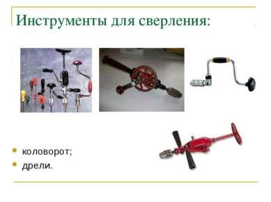 Инструменты для сверления: коловорот; дрели.