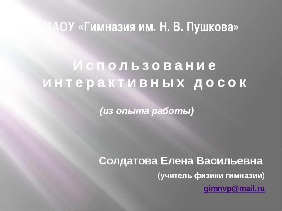 МАОУ «Гимназия им. Н. В. Пушкова» Использование интерактивных досок (из опыта...