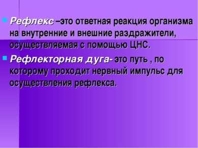 Рефлекс –это ответная реакция организма на внутренние и внешние раздражители,...