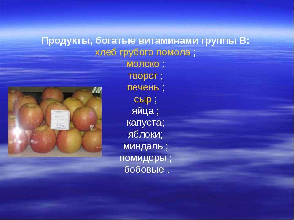 Продукты, богатые витаминами группы В: хлеб грубого помола ; молоко ; творог ...