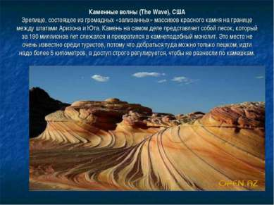 Каменные волны (The Wave), США Зрелище, состоящее из громадных «зализанных» м...