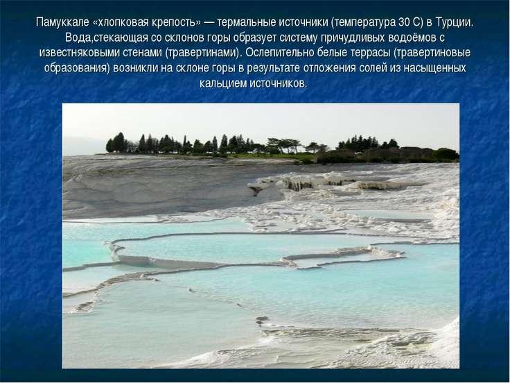 Памуккале «хлопковая крепость» — термальные источники (температура 30 C) в Ту...