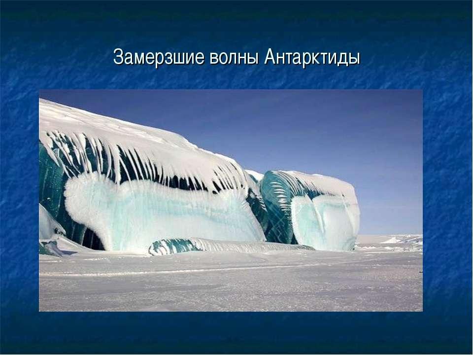 Замерзшие волны Антарктиды