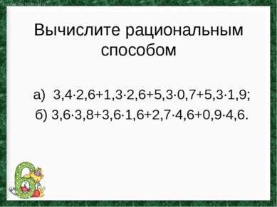 Вычислите рациональным способом а) 3,4∙2,6+1,3∙2,6+5,3∙0,7+5,3∙1,9; б) 3,6∙3,...