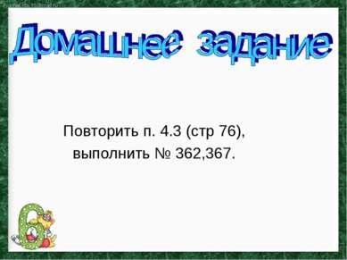 Повторить п. 4.3 (стр 76), Повторить п. 4.3 (стр 76), выполнить № 362,367.