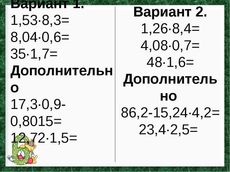 Вариант 1. 1,53∙8,3= 8,04∙0,6= 35∙1,7= Дополнительно 17,3∙0,9-0,8015= 12,72∙1,5=
