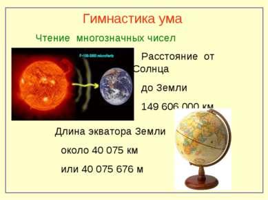 Чтение многозначных чисел Расстояние от Солнца до Земли 149 606 000 км Длина ...