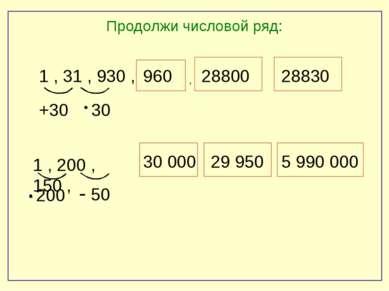 Продолжи числовой ряд: 1 , 31 , 930 , 960 28800 28830 30 +30 1 , 200 , 150 , ...