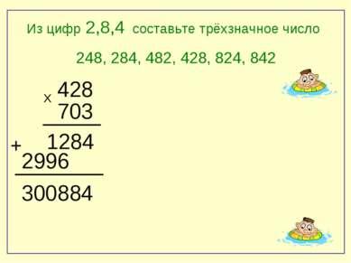 248, 284, 482, , 824, 842 Из цифр 2,8,4 составьте трёхзначное число 428