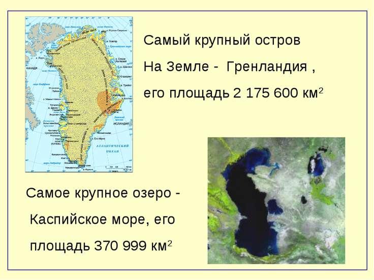 Самый крупный остров На Земле - Гренландия , его площадь 2 175 600 км2 Самое ...