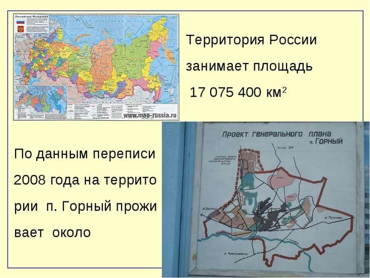 Территория России занимает площадь 17 075 400 км2 По данным переписи 2008 год...