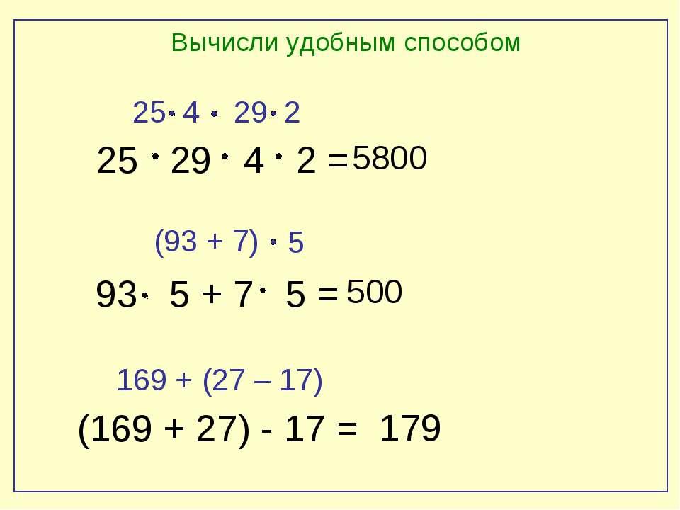 Вычисли удобным способом 25 29 4 2 = 93 5 + 7 5 = (169 + 27) - 17 = (93 + 7) ...