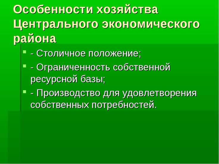Особенности хозяйства Центрального экономического района - Столичное положени...