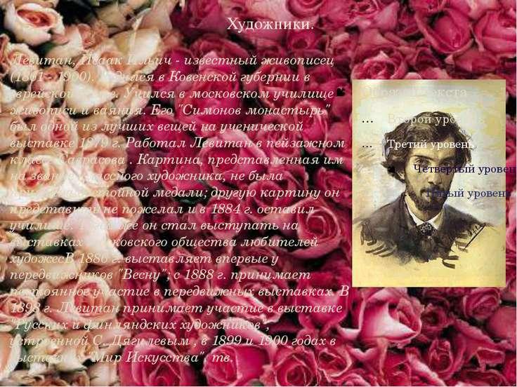 Художники. Левитан, Исаак Ильич - известный живописец (1861 - 1900). Родился ...