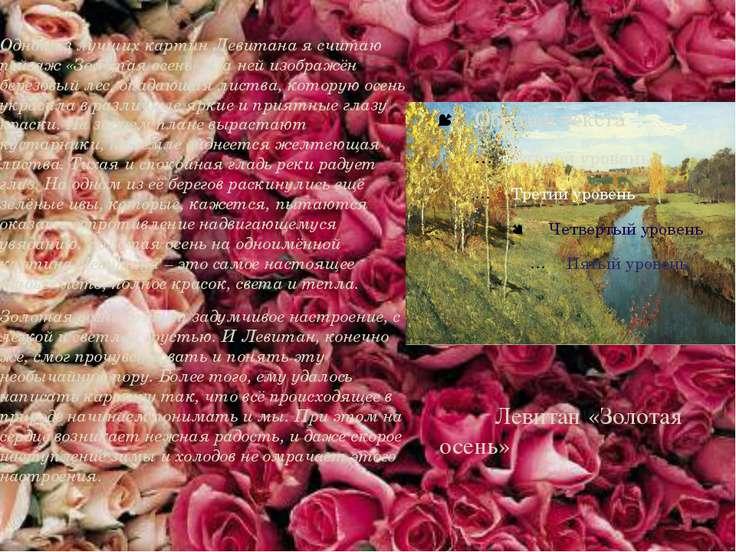 Левитан «Золотая осень» Одной из лучших картин Левитана я считаю пейзаж «Золо...