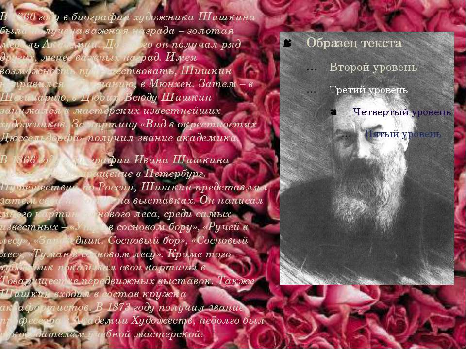 В 1860 году в биографии художника Шишкина была получена важная награда – золо...