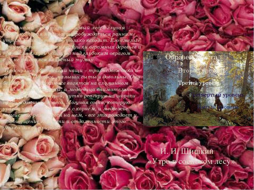 И. И. Шишкин «Утро в сосновом лесу» Перед нами – не просто сосновый лес, а гл...