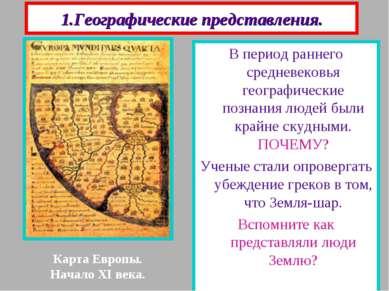 1.Географические представления. В период раннего средневековья географические...