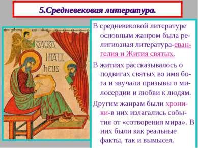 5.Средневековая литература. В средневековой литературе основным жанром была р...