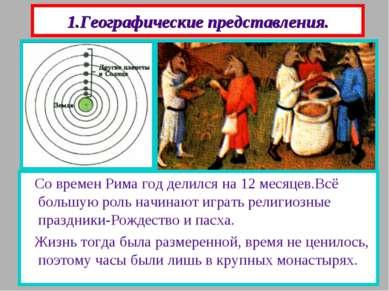 1.Географические представления. Люди думали, что в центре вселенной находится...