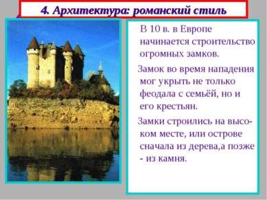 4. Архитектура: романский стиль В 10 в. в Европе начинается строительство огр...