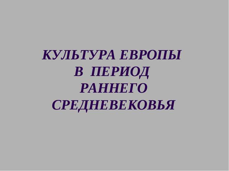 КУЛЬТУРА ЕВРОПЫ В ПЕРИОД РАННЕГО СРЕДНЕВЕКОВЬЯ
