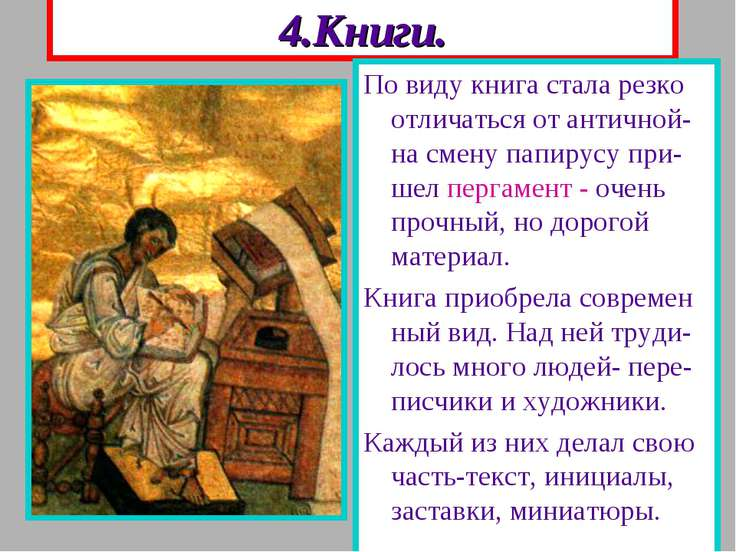 4.Книги. По виду книга стала резко отличаться от античной-на смену папирусу п...