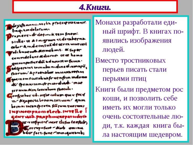 4.Книги. Монахи разработали еди-ный шрифт. В книгах по-явились изображения лю...