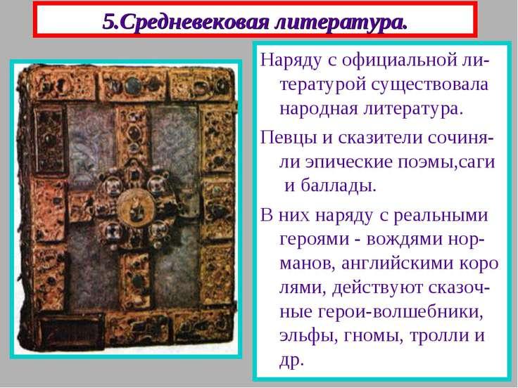 5.Средневековая литература. Наряду с официальной ли-тературой существовала на...