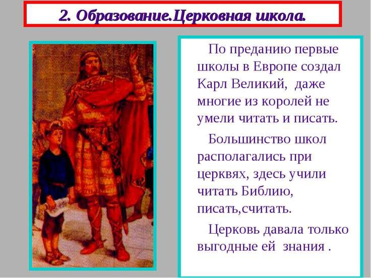 2. Образование.Церковная школа. По преданию первые школы в Европе создал Карл...