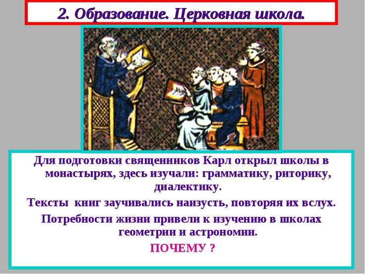 2. Образование. Церковная школа. Для подготовки священников Карл открыл школы...