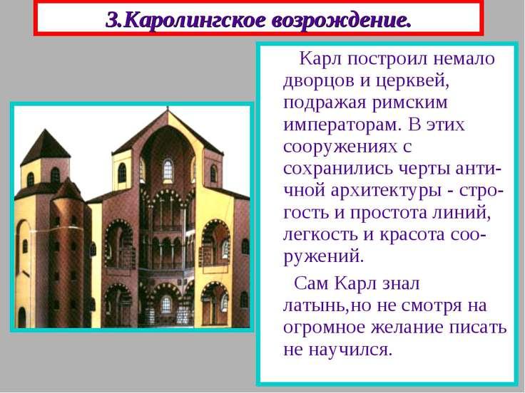 3.Каролингское возрождение. Карл построил немало дворцов и церквей, подражая ...