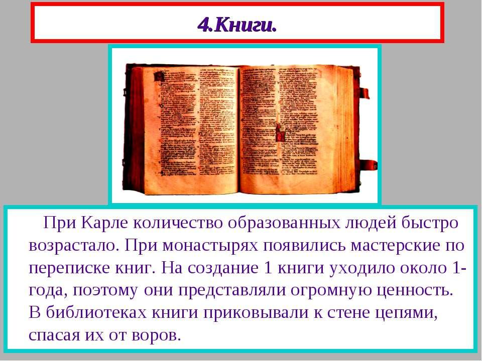 4.Книги. При Карле количество образованных людей быстро возрастало. При монас...